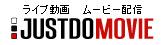 ライブ・生中継|ライブ動画 ムービー配信|JUSTDOMOVIE!