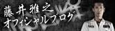 藤井雅之オフィシャルブログ-PERFECTソフトダーツプロ