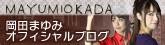 岡田まゆみオフィシャルブログ