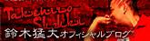 鈴木猛大オフィシャルブログ-PERFECTソフトダーツプロ