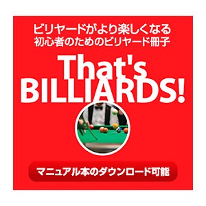 That's Billiard!