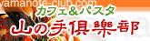 山の手倶楽部 富山/パスタ/ランチ/レストラン/二次会/貸切