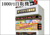 1000円自販機・ガチャガチャ Tiara(ティアラ)