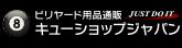 ビリヤード用品 販売/キューショップジャパン