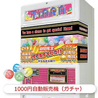 1000円自販機 ガチャガチャ