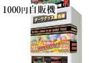 1000円自販機・ガチャガチャ Tiara(ティアラ)の紹介