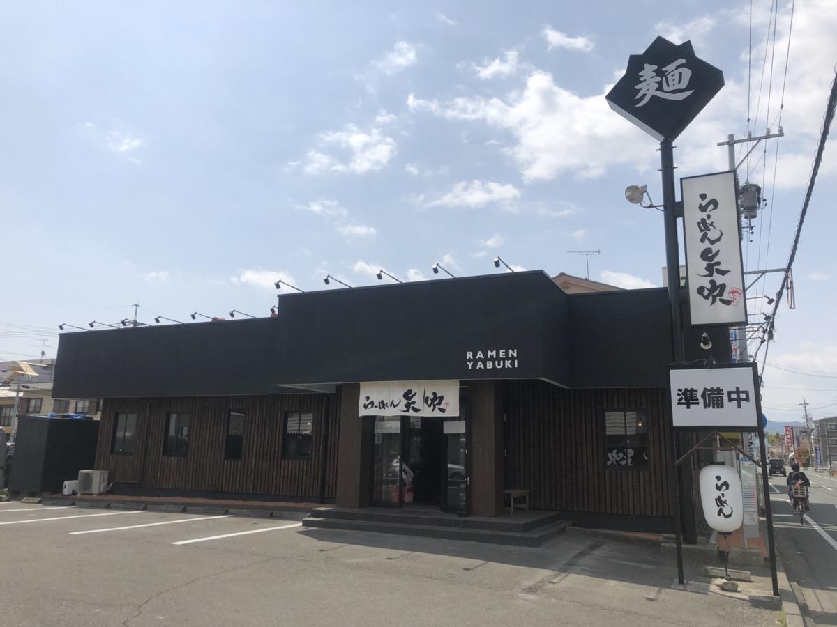 らーめん矢吹 静岡沓谷店