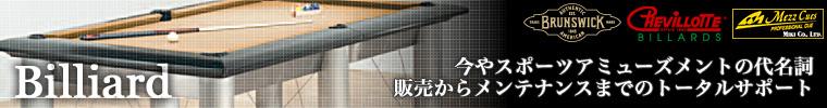 ビリヤード 台 テーブルの販売 設置 導入 メンテナンス